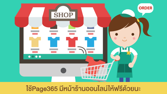 Page365 - เว็บขายของ Page365 Store