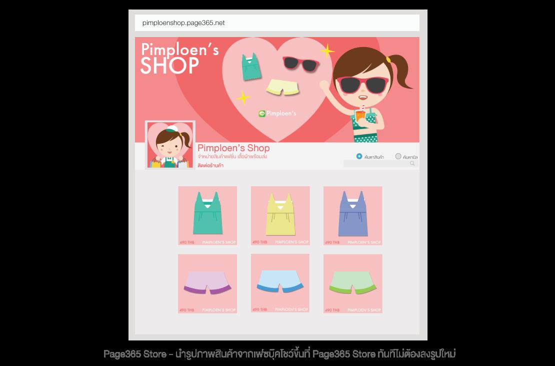 Page365-Store-หน้าร้าน