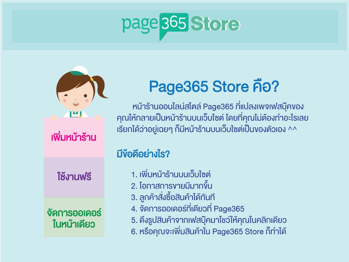 เว็บขายของ Page365 Store