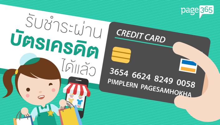 Page365 - ร้านค้าออนไลน์ รับค่าสินค้าด้วยบัตรเครดิตและเดบิต