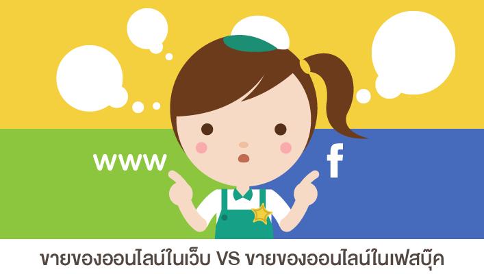 ขายของออนไลน์ในเว็บหรือเฟสบุ๊ค