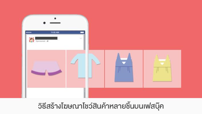 วิธีสร้างโฆษณาหลายชิ้นบนเฟสบุ๊ค