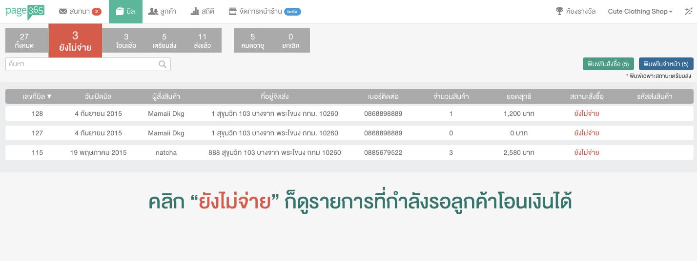 Page365 - Status Bill Online