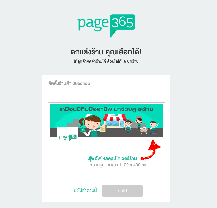 Page365 - Create Shop