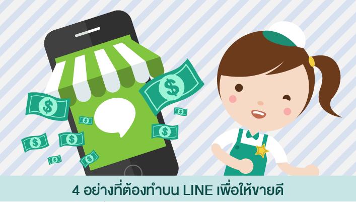4 อย่างที่ต้องทำบน LINE เพื่อให้ขายดี