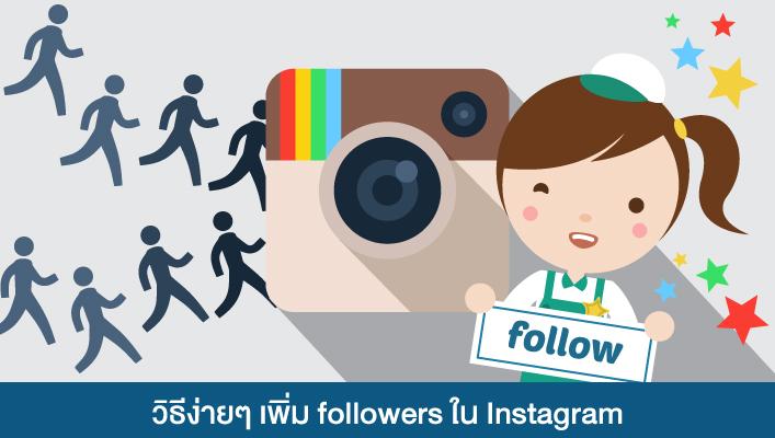 follower_instagram
