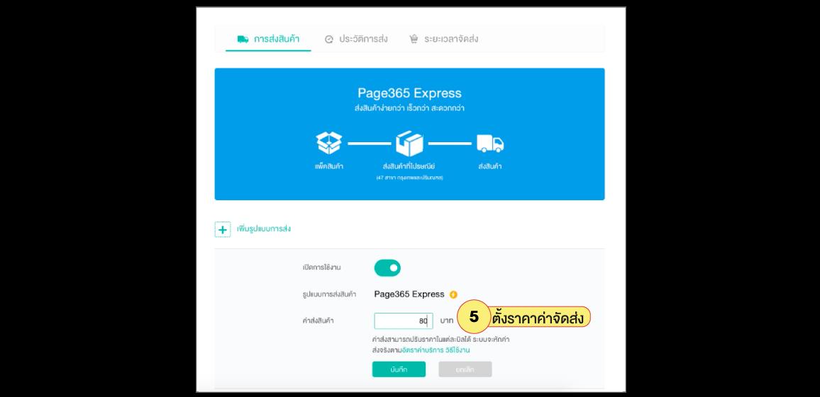 Page365 Express - วิธีเปิดใช้งาน