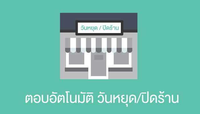manual-ตอบอัตโนมัติ-วันหยุด-ปิดร้าน