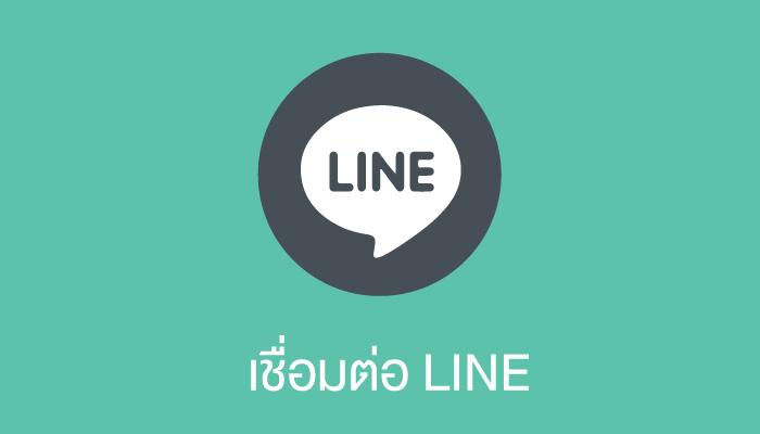 Page365-วิธีเชื่อมต่อ Line
