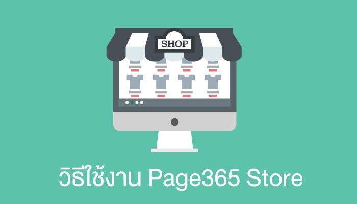 manual-วิธีใช้งาน-Page365-Store