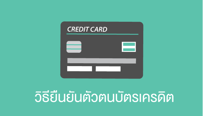 manual-เปิดใช้บัตรเครดิต
