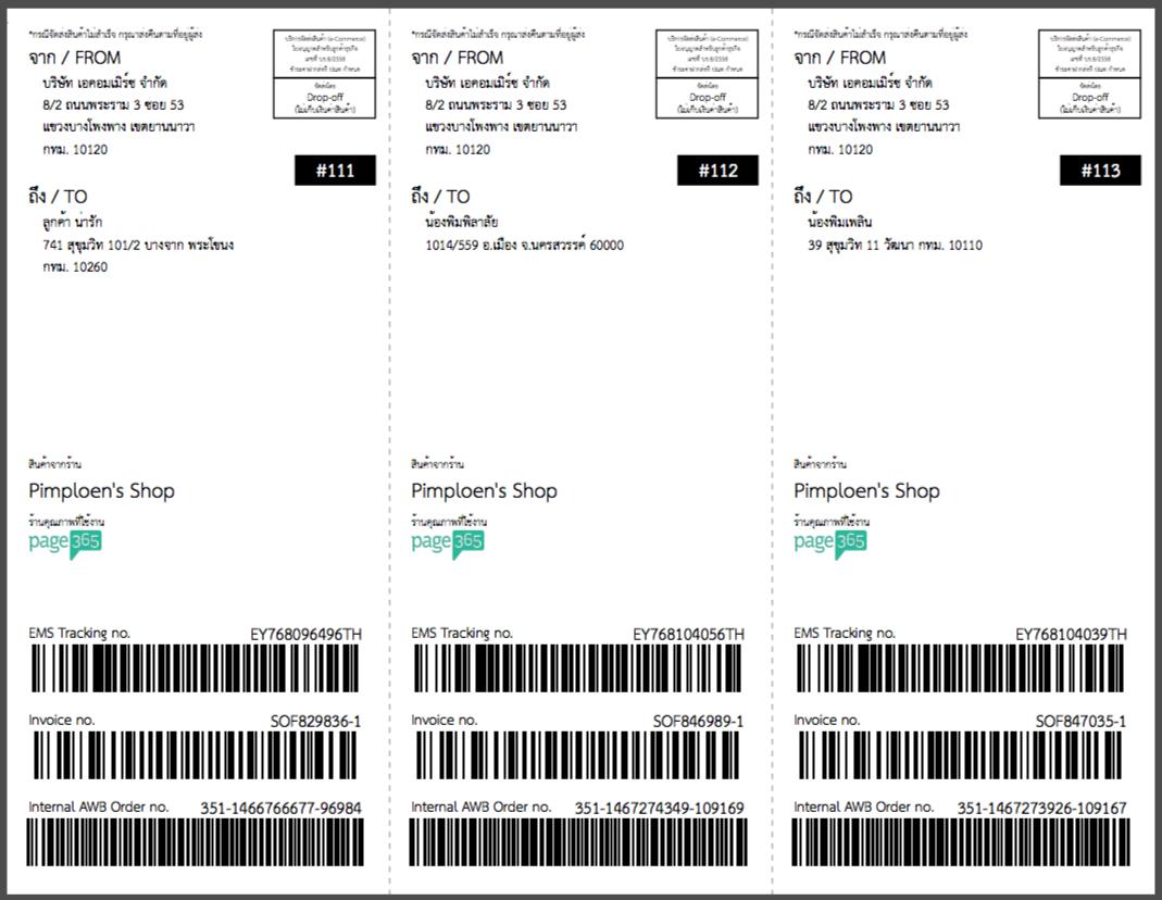 manual-พิมพ์ใบจ่าหน้าพัสดุ3